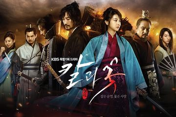 Korean Drama Knife and Flower / The Blade and Petal / 칼과 꽃
