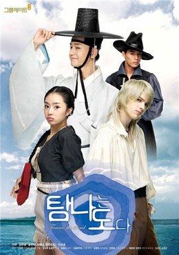 Korean Drama 탐나는 도다 / Tamra, The Island