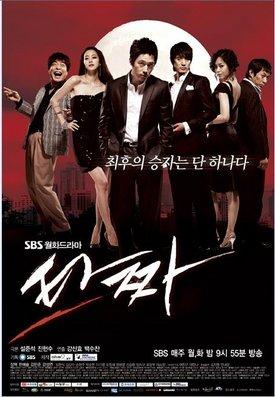 Korean Drama 타짜/Tazza / War of Flowers/Tajja