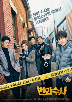Korean Drama 번외수사 / Team Bulldog: Off-duty Investigation / Further Investigation
