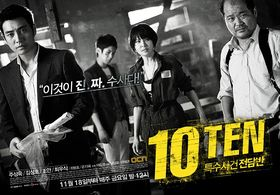 Korean Drama 특수사건전담반 TEN / Special Crimes Force TEN