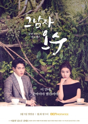 Korean Drama 그남자 오수 / That Man Oh Soo /  Evergreen