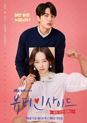 Korean Drama The Beauty Inside / 뷰티 인사이드 / The Beauty Inside