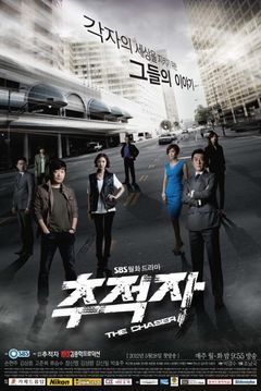 Korean Drama 추적자 THE CHASER / Chugyeogja THE CHASER / Father's War