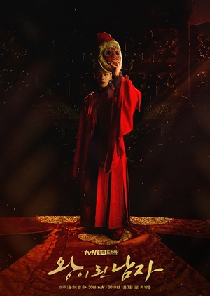 Korean Drama  The Man Who Became King / Gwanghae, The Man Who Became King / Masquerade