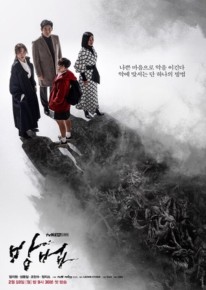 Korean Drama 방법 / The Cursed / Method