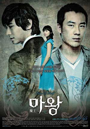 Korean Drama 마왕 / Mawang / 魔王 / Satan / Lucifier / Devil Times