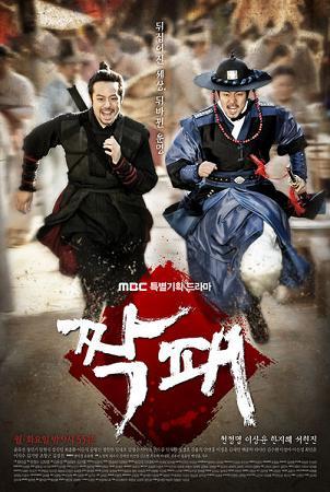 Korean Drama 짝패