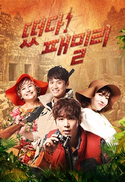 Korean Drama 떴다 패밀리 / The Family Is Coming / Family Outing