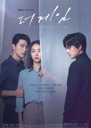 Korean Drama 더 게임: 0시를 향하여 / The Game: Towards Zero / The Game: Towards Midnight