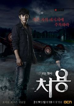 The Ghost-Seeing Detective Cheo Yong