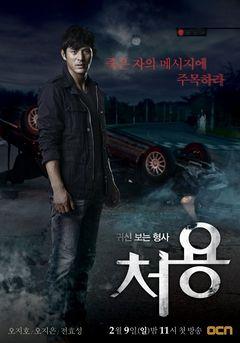 Korean Drama 신보는 형사, 처용 / Gwishinboneun Hyungsa, Cheo Yong / Ghost-Seeing Detective Cheo Yong / Detective Cheo Yong Who Sees Ghosts