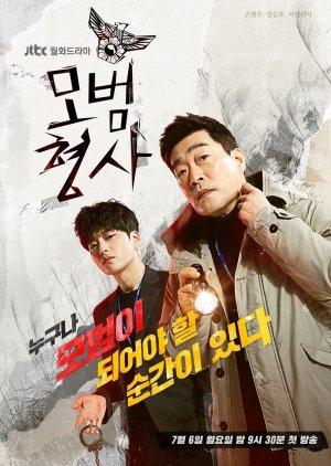 Korean Drama 모범형사 / The Good Detective / Model Detective