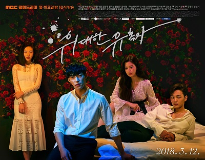 Korean Drama 위대한 유혹자 / The Great Seducer / The Great Seduction / Untold Scandal