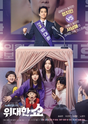 Korean Drama 위대한 쇼 / The Great Show