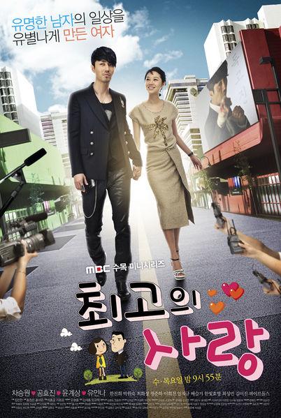 Korean Drama 최고의 사랑 / Choegoui Sarang