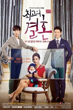 Korean Drama 결혼 / Greatest Marriage / The Best Wedding / The Greatest Wedding