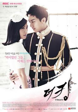 Korean Drama 킹 (King) / 더킹 (The King) / 킹 투허츠 (King 2 Hearts)