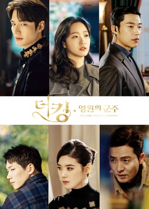 Korean Drama 더 킹: 영원의 군주 / The King: Eternal Monarch