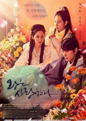 Korean Drama 왕은 사랑한다 / The King Loves / King in Love