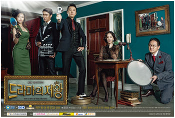 Korean Drama The Lord of the Drama / 드라마의 제왕 / Deuramaui Jewang