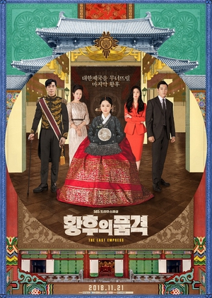 Korean Drama 황후의 품격 / The Last Empress / Empress's Dignity