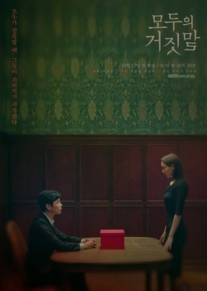 Korean Drama 모두의 거짓말 / The Lies Within / Everyone's Lie