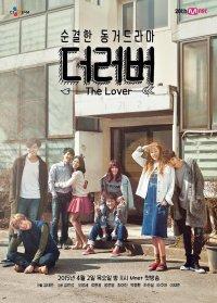 Korean Drama 더 러버 / The Lover