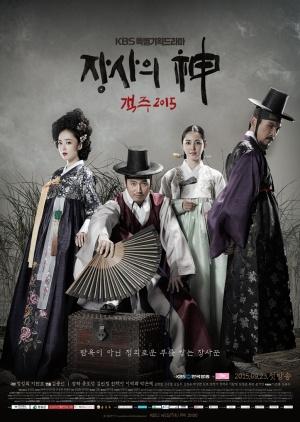 Korean Drama 장사의 신 – 객주 2015 / The Merchant: Gaekju 2015 / Gaekju / Jangsaui Sin - Gaekju 2015 / God of Commerce: Gaekju 2015 / The Innkeeper