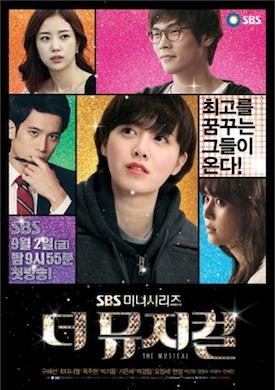 Korean Drama 더 뮤지컬