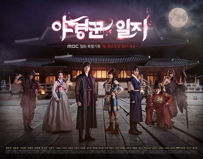Korean Drama 야경꾼일지 / The Night Watchman / Night Watchman's Journal