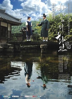 Korean Drama 바람의 화원 / Wind's Flower Garden / Garden of the Wind / The Painter of Wind