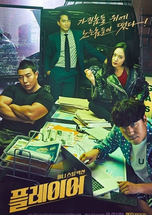 Korean Drama The Player / 플레이어 / The Player / 허슬 / Hustle