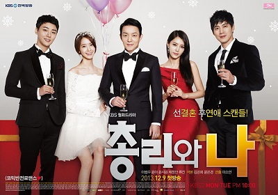 Korean Drama 총리와 나 / The Prime Minister and I / Prime Minister Is Dating