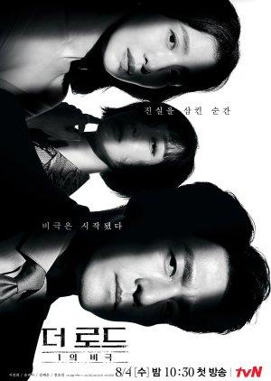 Korean Drama 더 로드: 1의 비극 / The Road: Tragedy of One