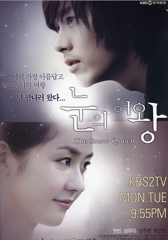 Korean Drama 눈의 여왕 / Noon Eui Yeo Wang / 雪之女王