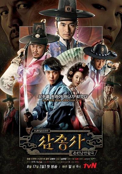 Korean Drama  삼총사 시즌1 / The Three Musketeers (Season 1) /
