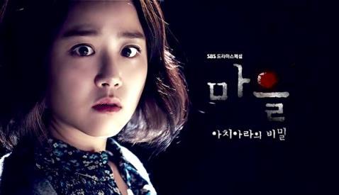 Korean Drama 마을 - 아치아라의 비밀 / Maeul - Achiaraeui bimil / The Town