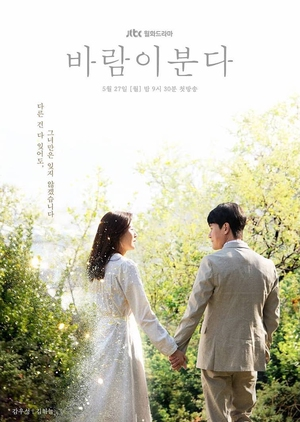 Korean Drama 바람이 분다 / The Wind Blows