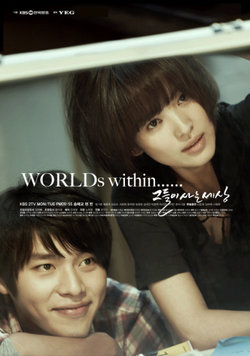 Korean Drama 그들이 사는 세상 /Worlds Within
