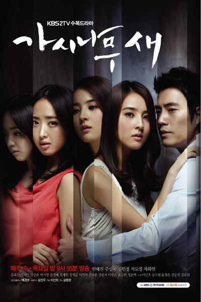 Korean Drama 가시나무새 / Kashinamoosae