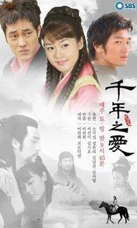 Korean Drama 천년지애 / Chun-nyun Ji-ae