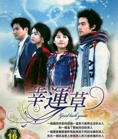 Korean Drama 3 Leaves Clover / 세잎클로버 / Seip Keullobeo