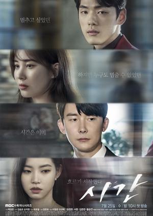 Korean Drama  시간 / Time