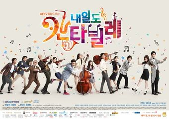 Korean Drama 내일도 칸타빌레 / Cantabile Tomorrow / Naeil's Cantabile / Cantabile Romance