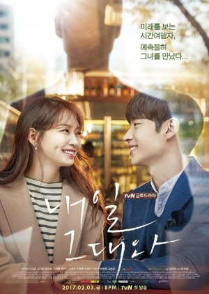 Korean Drama 내일 그대와 / Tomorrow With You
