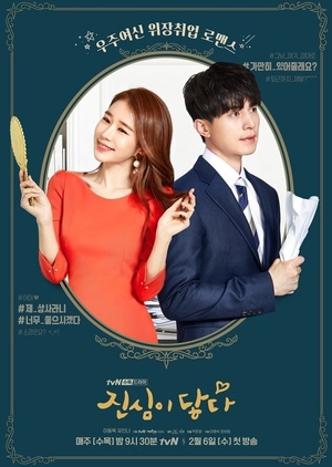 Korean Drama 진심이 닿다 / Touch Your Heart / Reach of Sincerity