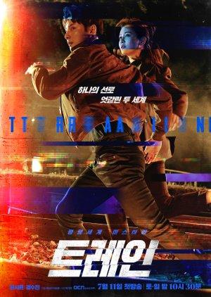 Korean Drama 트레인 / Train