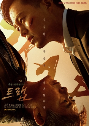 Korean Drama 트랩 / Trap