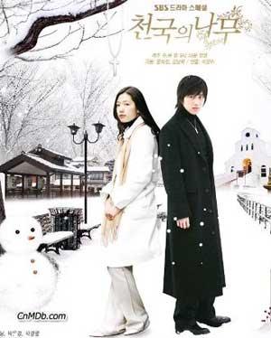 Korean Drama 천국의 나무 / Chun-kook-eh Na-moo / 天国的树 / 天国の樹 / Tengoku no ki